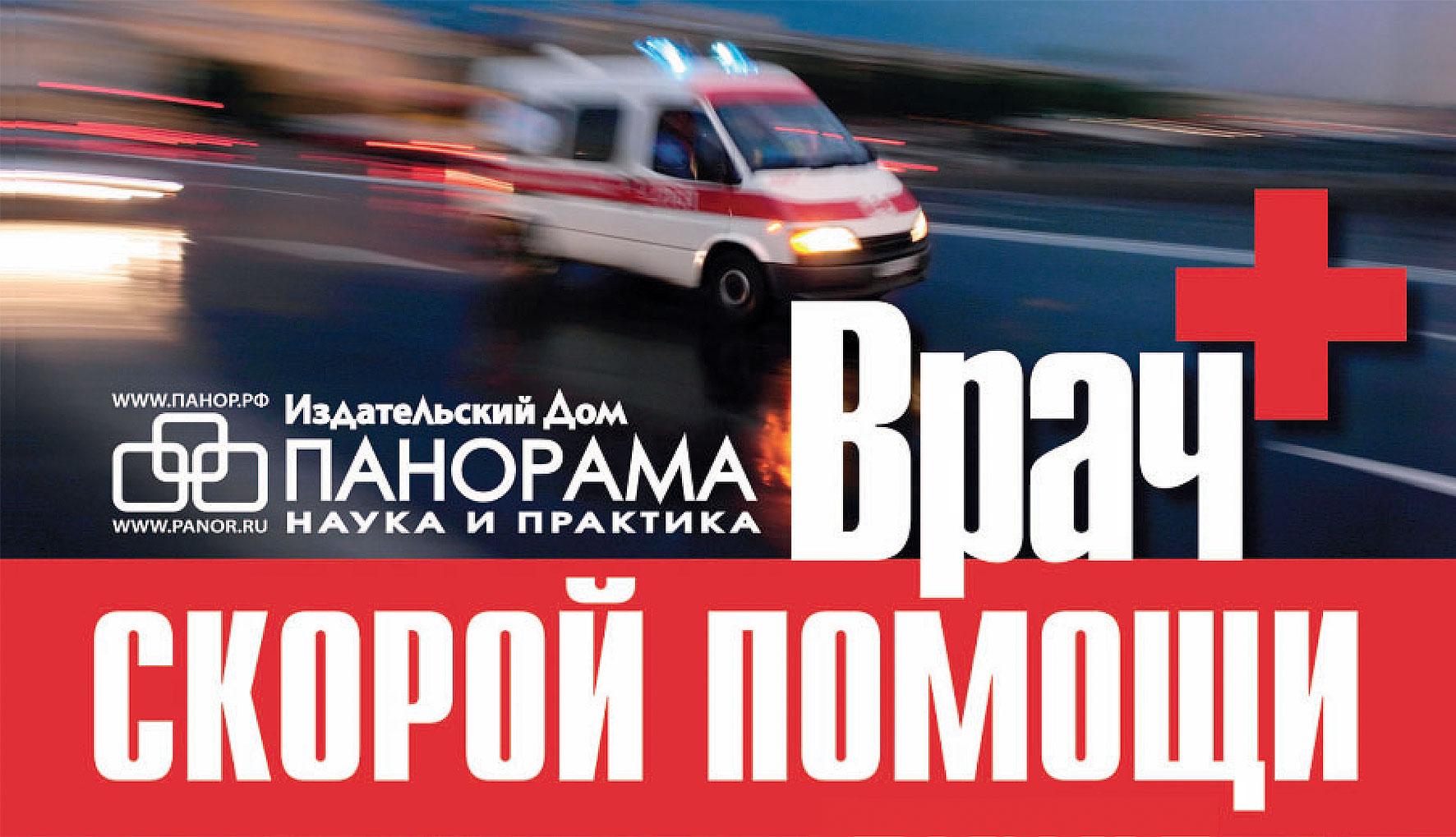 Сравнительная эффективность российских и зарубежных средств для остановки наружных кровотечений на основе минеральных сорбентов